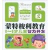 蒙特梭利教育:0-6岁儿童智力开发