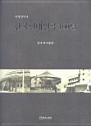 한국현대연극 100년: 지역연극사