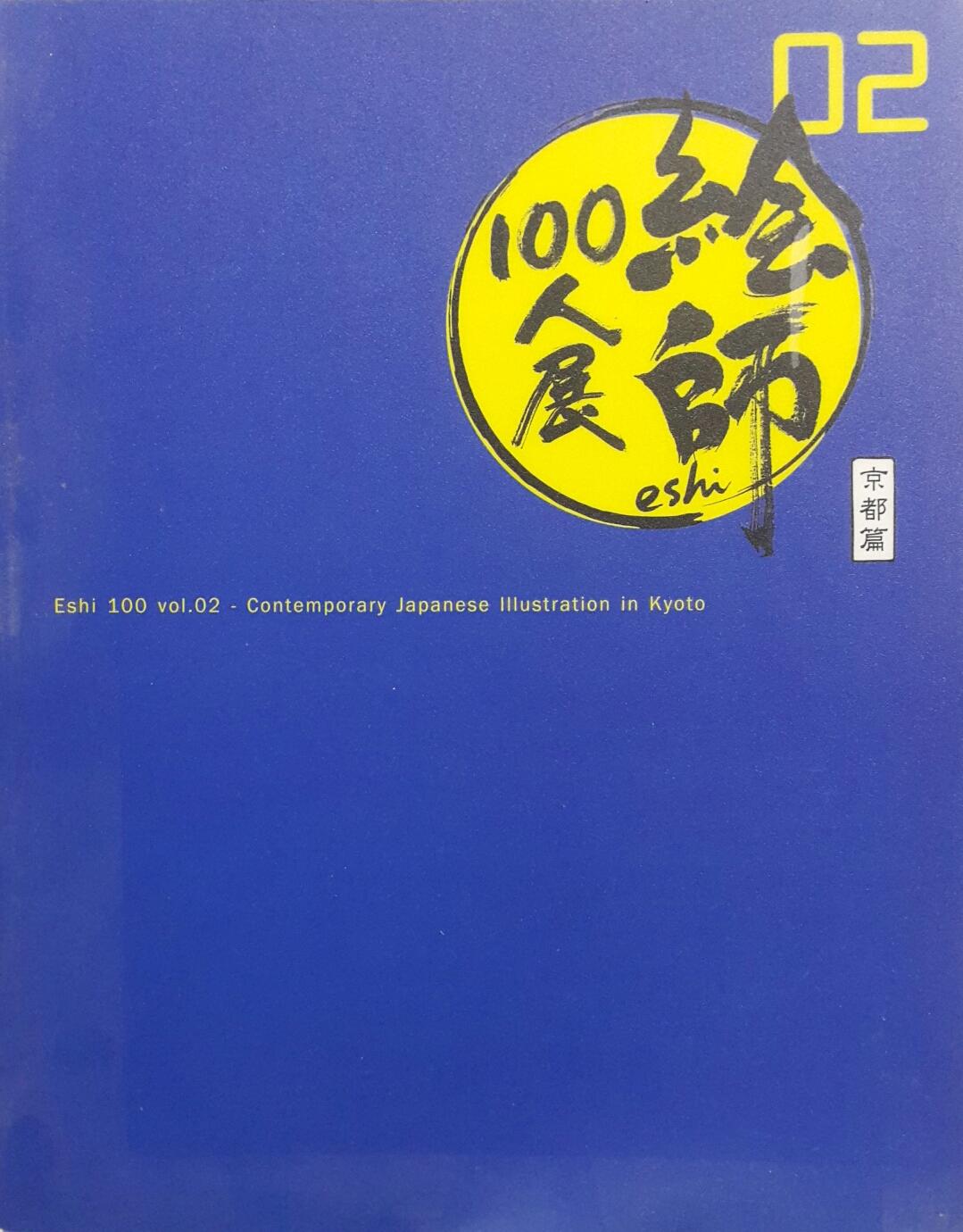 繪師100人展 02 京都篇