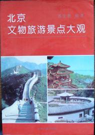 北京文物旅游景点大观