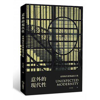 意外的現代性:臺灣現代建築論述文集