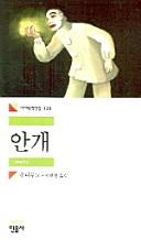 안개(세계문학전집 121)