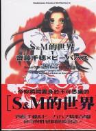 S&M的世界 (1)