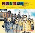 認識台灣歷史8∼第八冊 日本時代(下)