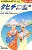 タヒチ・イースター島・クック諸島〈2005~2006年版〉