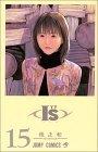 """I""""s Vol. 15"""