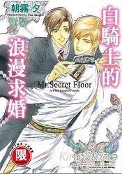 白騎士的浪漫求婚~Mr. Secret Floor~