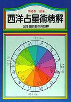 西洋占星術精解