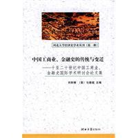 中国工商业、金融史的传统与变迁