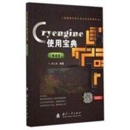 Cryengine使用寶典