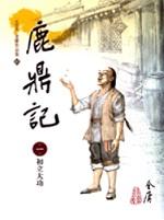 鹿鼎記(1)大字版63