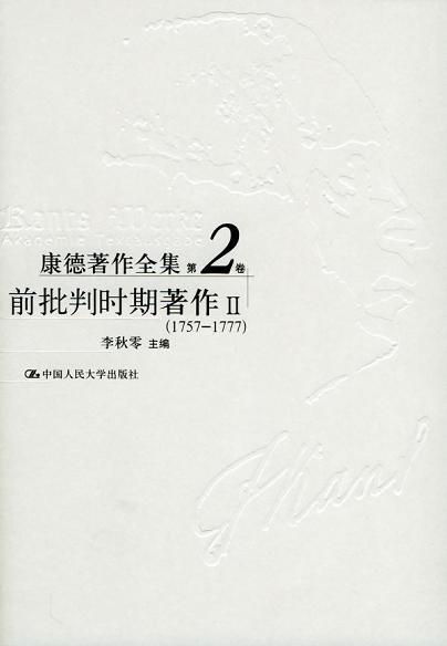 康德著作全集第2卷