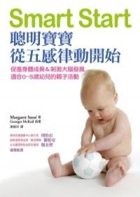 Smart Start:聰明寶寶從五感律動開始