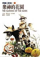 眾神的花園