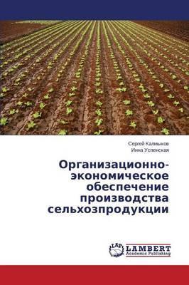 Organizatsionno-ekonomicheskoe obespechenie proizvodstva sel'khozproduktsii