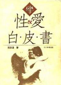 性與愛白皮書