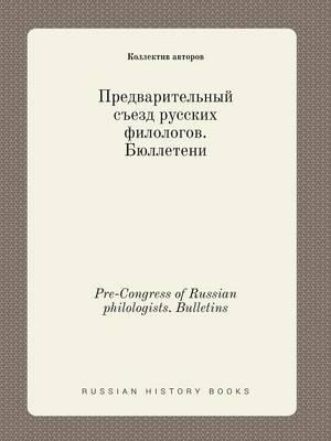 Pre-Congress of Russian Philologists. Bulletins