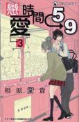 戀愛時間5至9(vol.3)