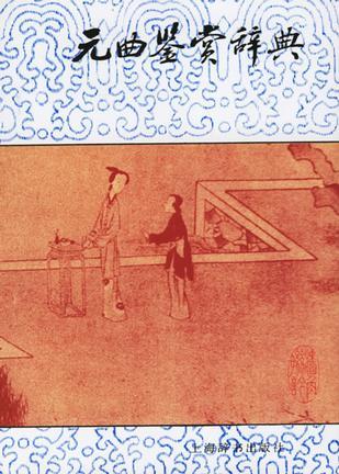 中國文學鑑賞辭典