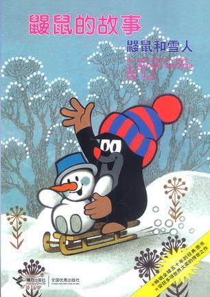 鼹鼠和雪人