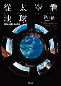從太空看地球
