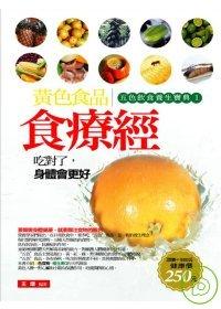 黃色食品食療經:五色飲食養生寶典1