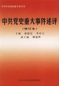 中共党史重大事件述评