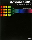 iPhone SDK Programming Manual