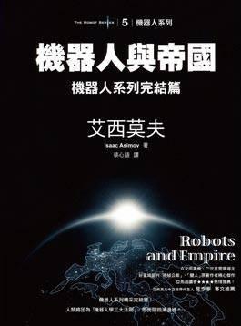 機器人與帝國