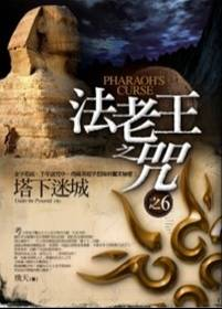 法老王之咒之6︰塔下迷城