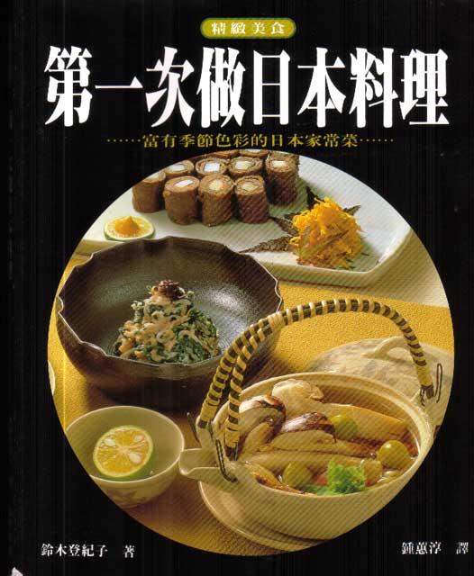 第一次做日本料理