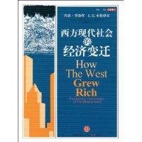 西方现代社会的经济变迁
