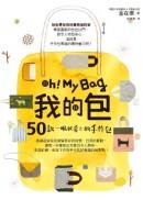 Oh!My Bag 我的包