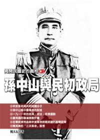 孫中山與民初政局