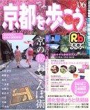 るるぶ京都を歩こう