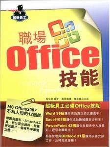 職場Office技能