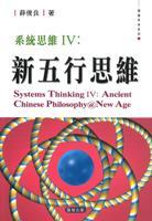 系統思維 IV