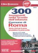 Trecento insegnanti nella scuola dell'infanzia nel Comune di Roma. Teoria e test per la prova preselettiva e la prova scritta