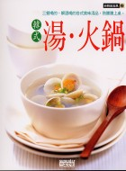 韓式湯•火鍋