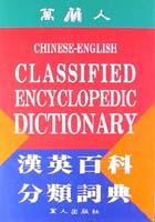 漢英百科分類詞典