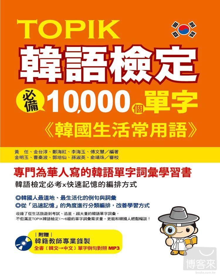 TOPIK韓語檢定必備10,000個單字