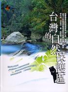 台灣的自然保護區