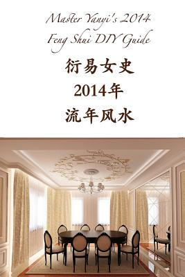 Master Yanyi's 2014 Feng Shui Diy Guide