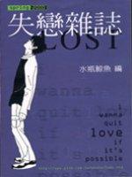 失戀雜誌Spring 2000