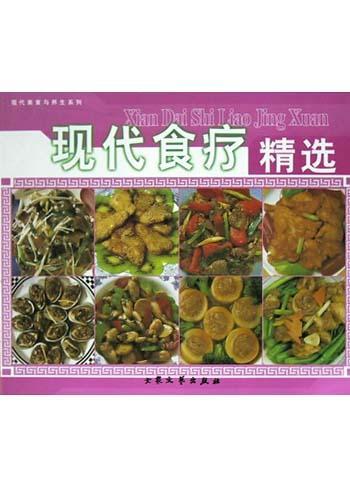 女性食疗/现代美食与养生系列