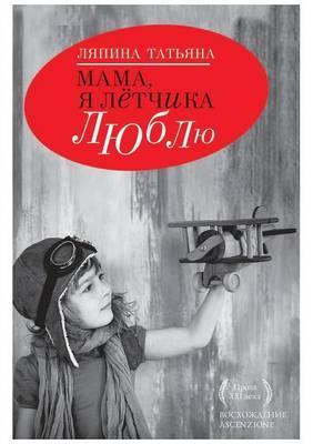 Mama, YA Lyotchika Lyublyu