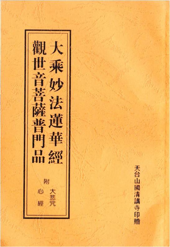 大乘妙法蓮華經觀世音菩薩普門品 (附:心經 大悲咒)