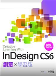 InDesign CS6 創意學習趣