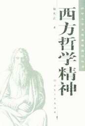 西方哲学精神/�...