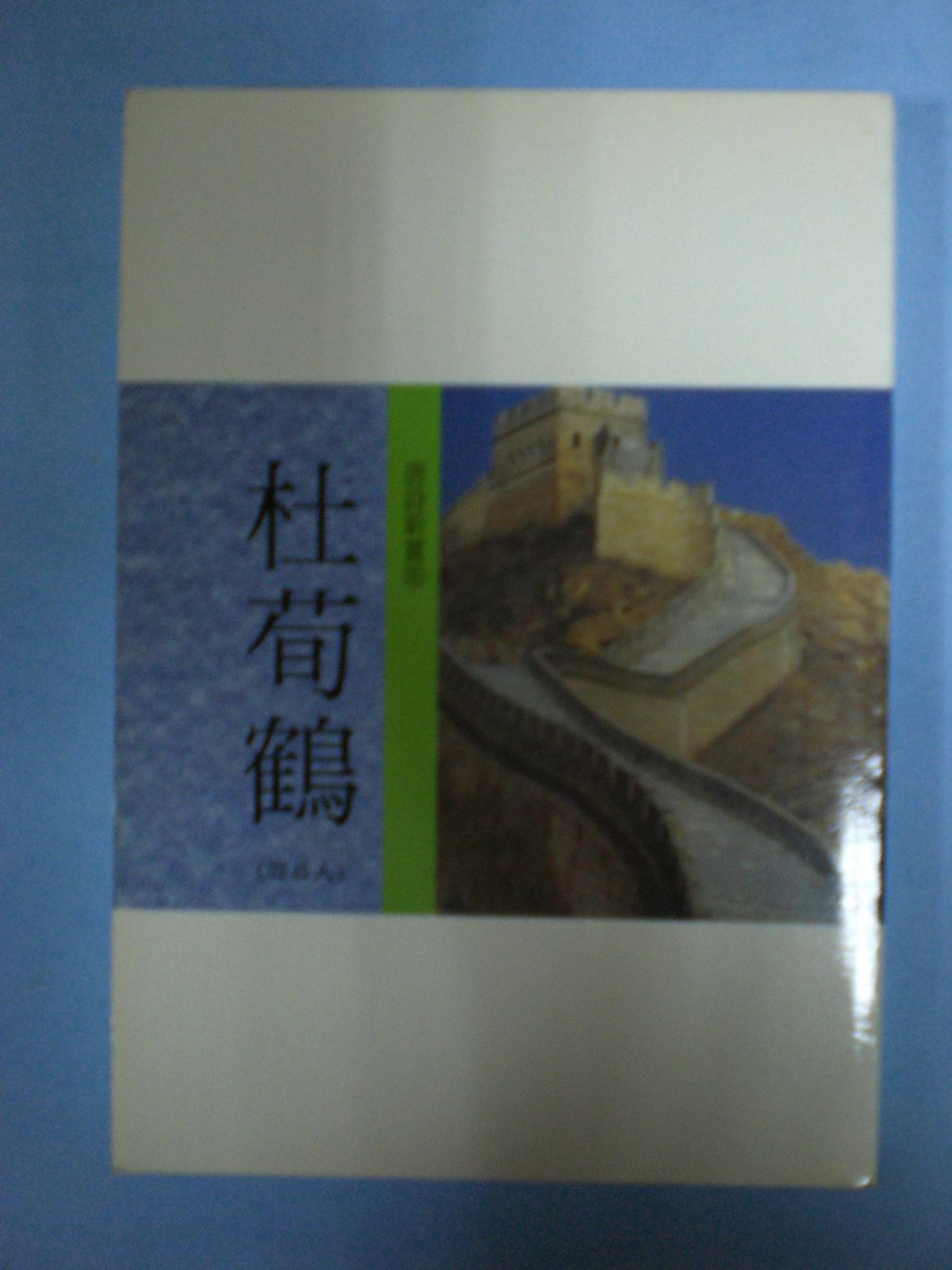 中國文學總新賞‧唐詩新賞(15)